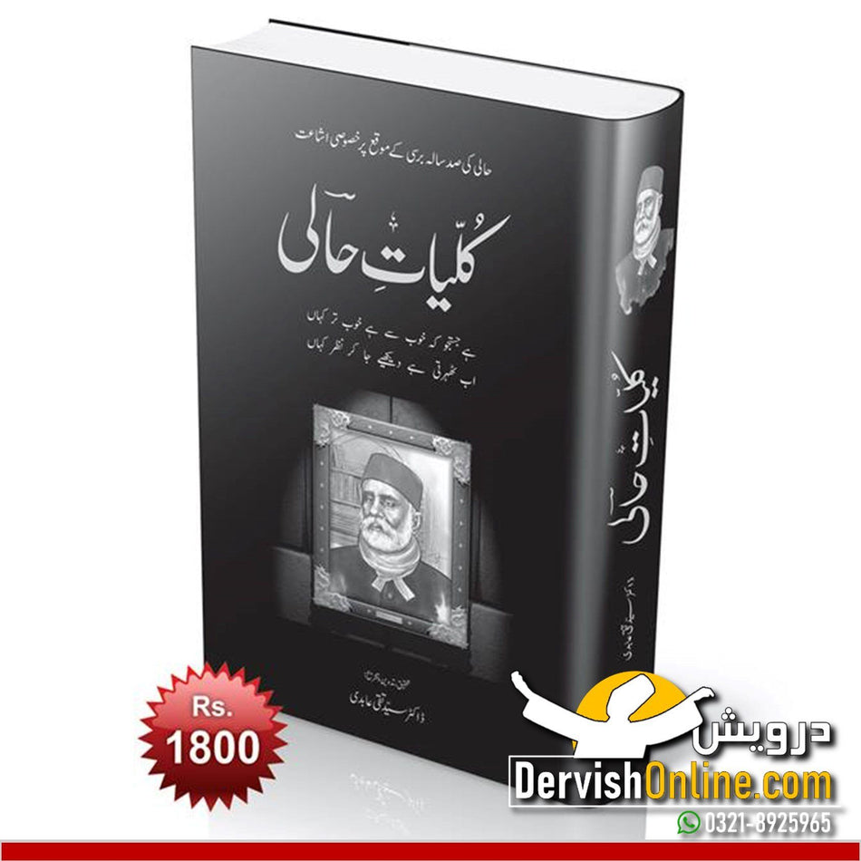 Kulyat e Hali | کلیات حالی Books Dervish Designs