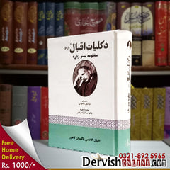 دکلیاتِ اقبالؒ اردو | Kuliyat e Iqbal Urdu- Pashto Translation - Dervish Designs Online