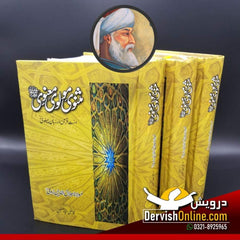 Masnavi Molvi Maanvi (Urdu translation) | اُردو ترجمہ مثنوی مولوی معنوی Books Dervish Designs