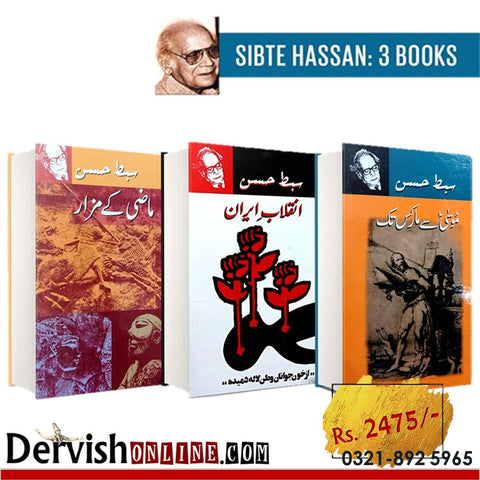 Best of Sibt e Hassan | سبط حسن کی 3 روشن کتابیں - Dervish Designs Online