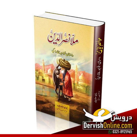 ملانصر الدین | داستان خواجہ بخارا کی | لیونید سولوویف - Dervish Designs Online