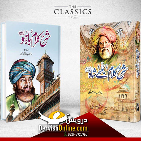 ؒشرح کلام بلھے شاہ ؒ | شرح کلام باہو - Dervish Designs Online