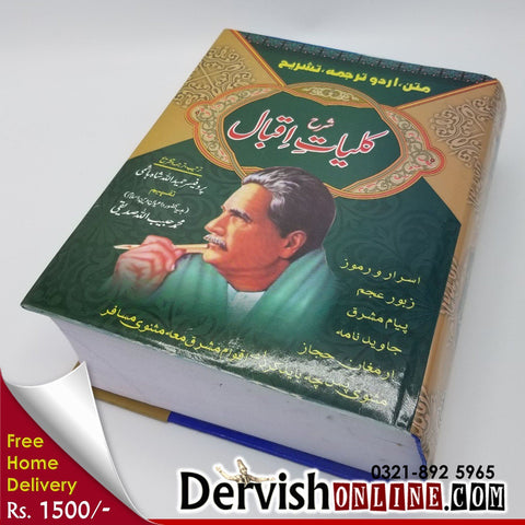 شرح کلیاتِ اقبال فارسی مکمل | Sharah Kuliyat e Iqbal Farsi - New Edition - Dervish Designs Online