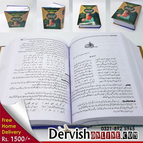 شرح کلیاتِ اقبال فارسی مکمل | Sharah Kuliyat e Iqbal Farsi - New Edition
