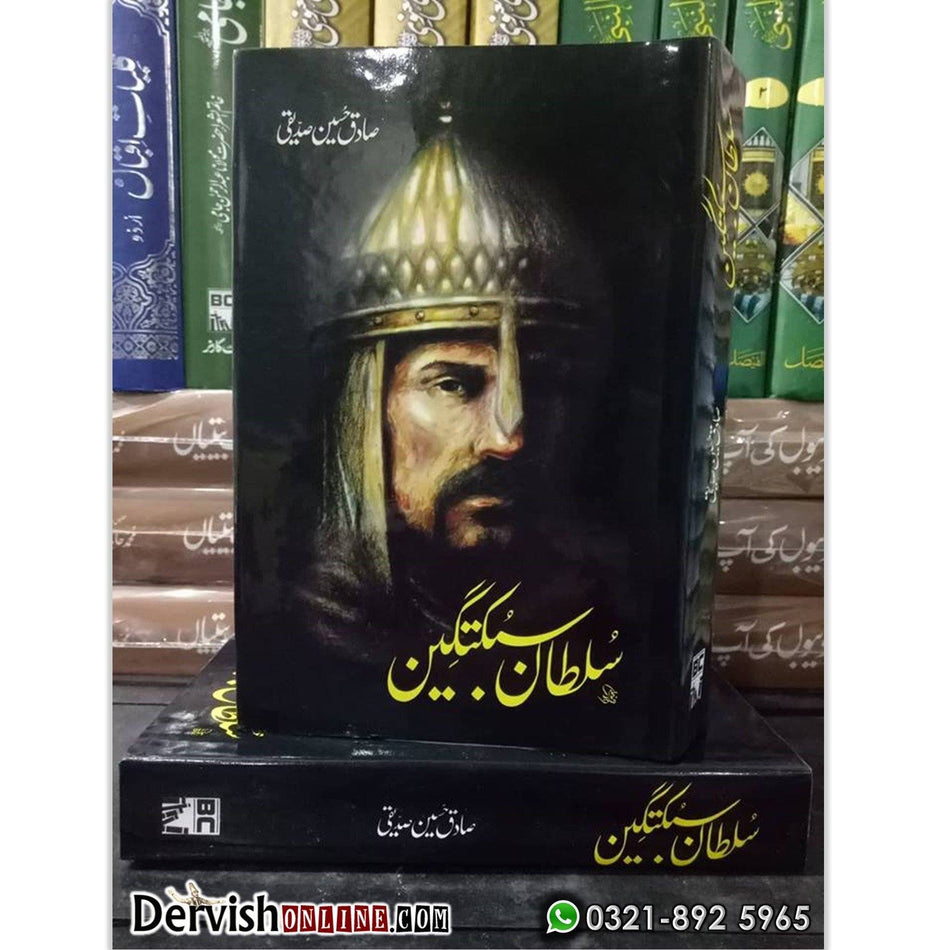سلطان سبکتگین | Sultan Sabuktigin - Dervish Designs Online