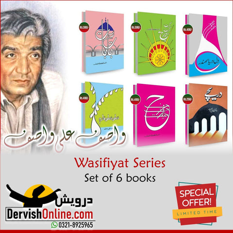 Wasifiyat Series - Set of 6 books (Special)