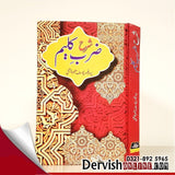 Sharah Zarb e Kaleem | شرح ضرب کلیم - Dervish Designs Online