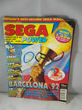 Sega Power Magazine Issue 33 August 1992