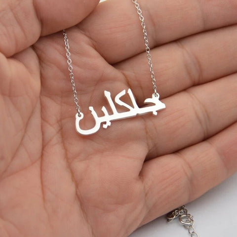 Sterling Silver Custom Personalized Arabic Name Necklace