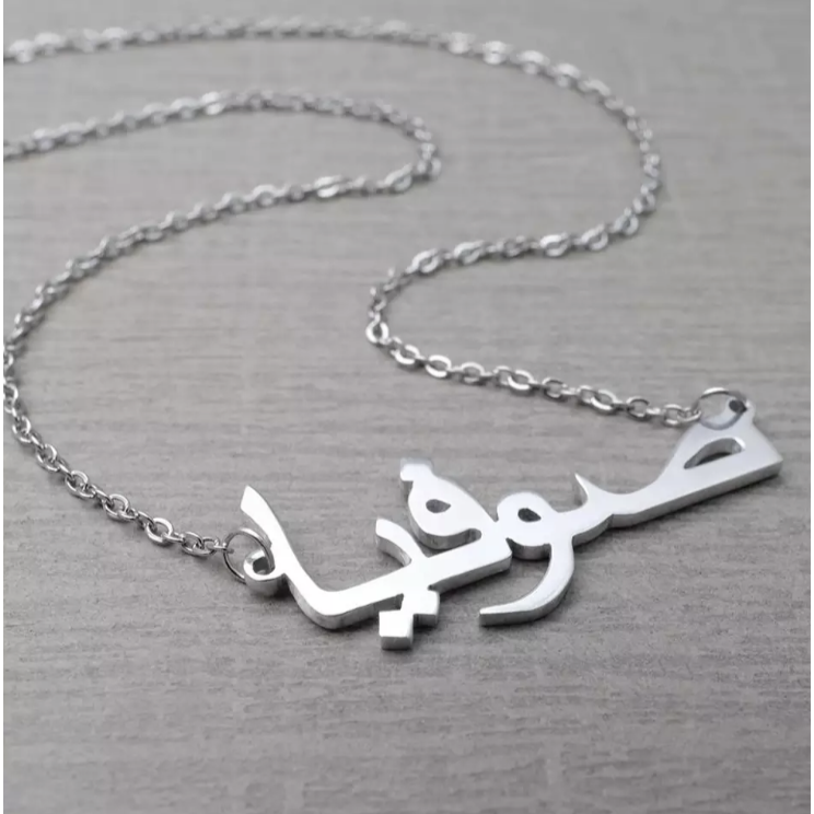 Stainless Steel Custom Personalized Arabic Name Necklace