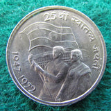 India 1972 50 Paise 25th Anniversary of Independance Coin