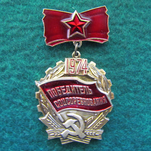 Russian Soviet Badge Award Winner of the Socialist Competition USSR 1974