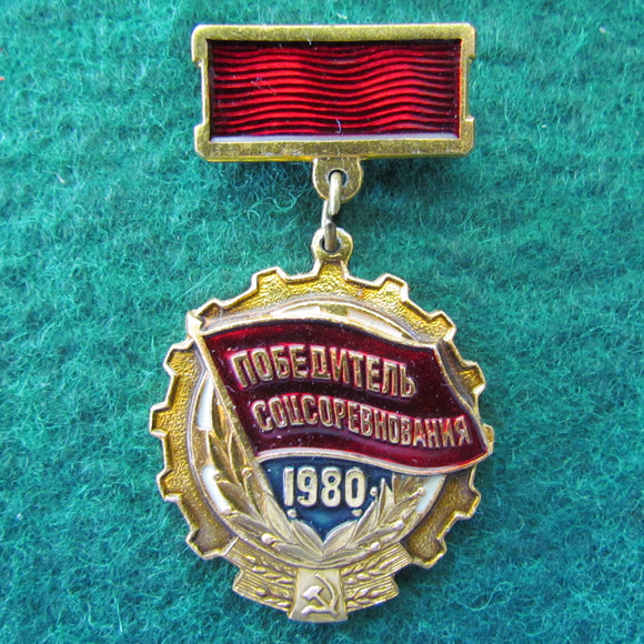 Russian Soviet Badge Award Winner of the Socialist Competition USSR 1980