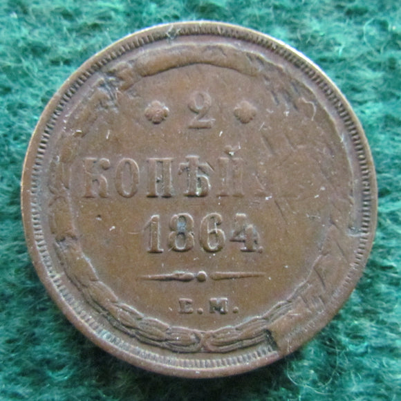 Imperial Russian 1864 2 Kopeks Coin - Error Coin