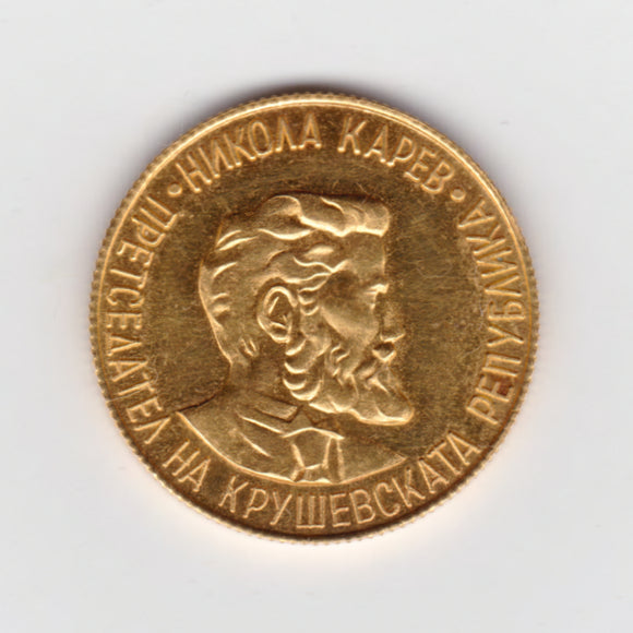 Macadonian Gold Commemorative Coin Token 1903 - 1978 of Nikola Karev