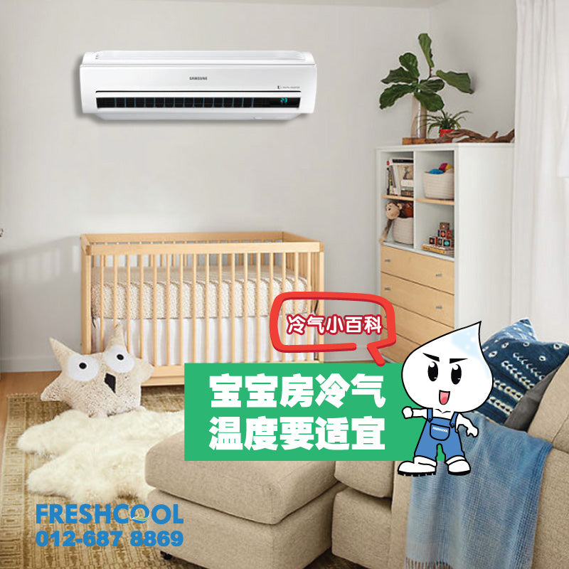 fbbcb00a01b0 Is Your Air Conditioning Safe for Babies – FRESH COOL Aircond Service