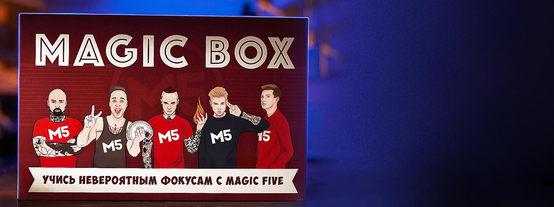 Картинка MAGIC BOX