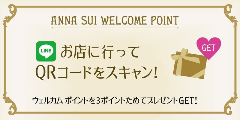 ANNA SUI WELCOME POINT