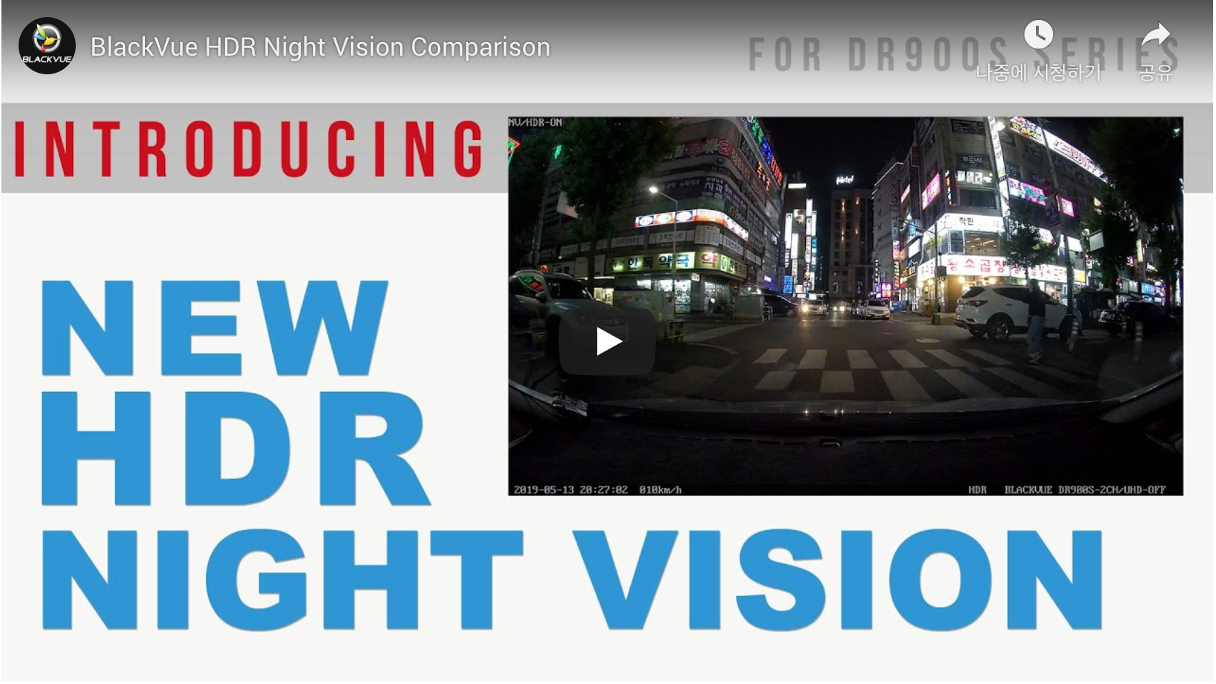 New HDR Night Vision: Better Day and Night Video