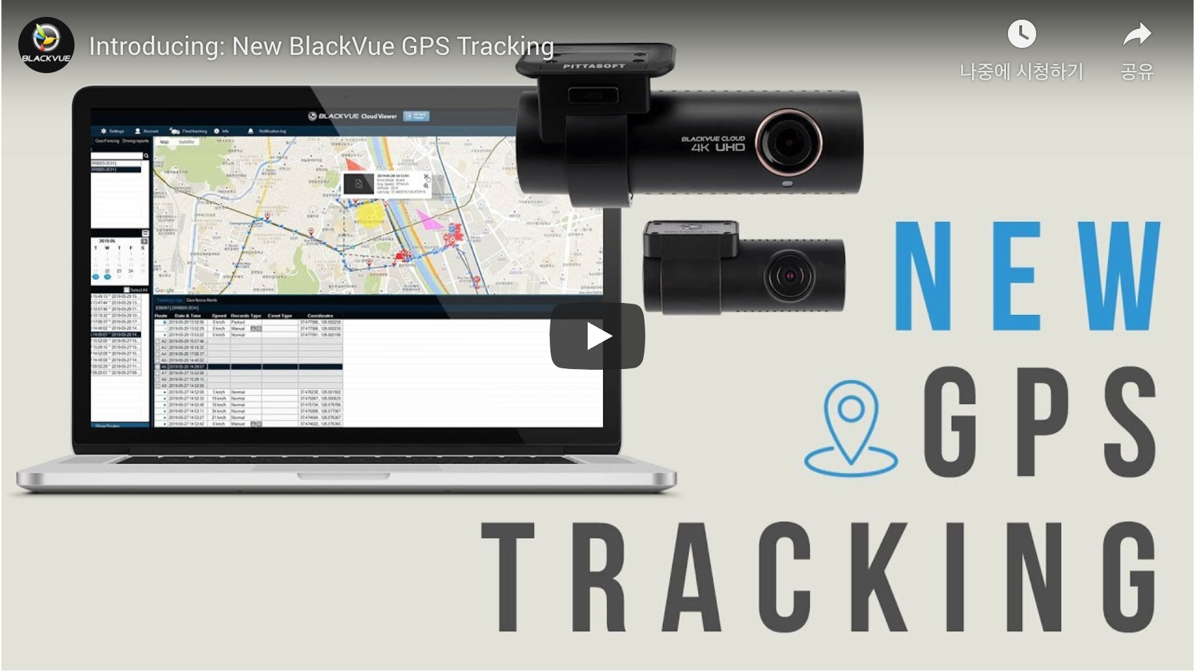 New GPS Tracking Adds Tons of Enhancements
