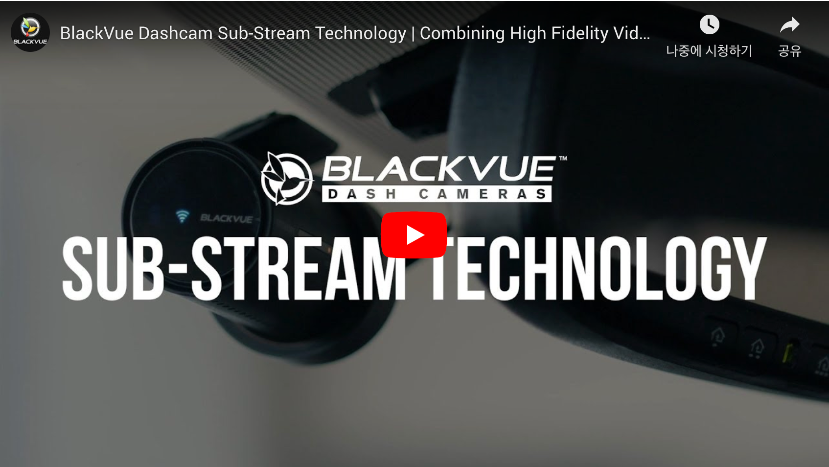 BlackVue Sub-Stream Technology