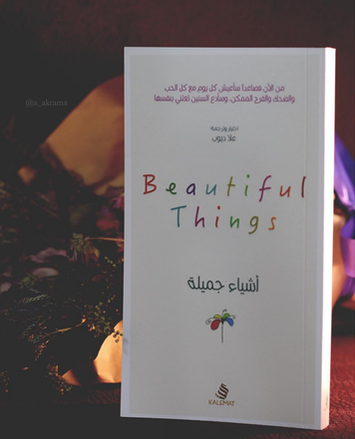 Beautiful Things