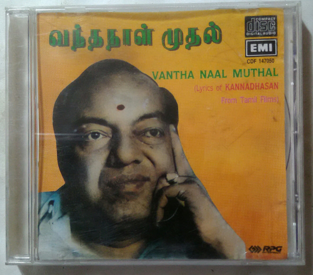 Vantha Naal Muthal ( Lyrics Of Kannadasan ) Tamil Film Songs
