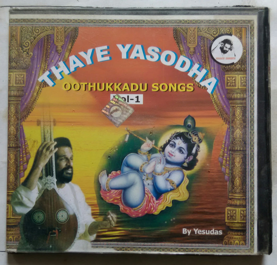 Thaye Yasodha - Oothukkadu Songs By Yesudas Vol-1