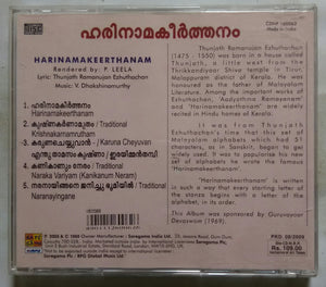 Harinamakeerthanam - Sung By P. Leela ( Traditional )