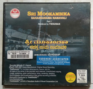 Sri Mookambika Sahasranama Namavali Part 1 Rendered by K. J. Yesudas ( Kannada )