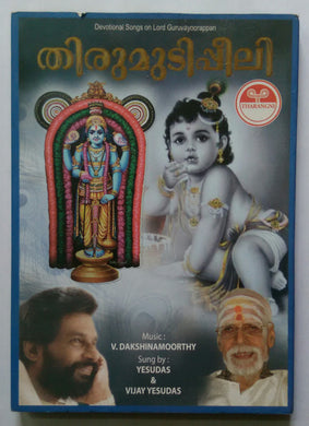 Devotional songs On Lond Guruvayoorappan ( Thirumudipeeli ) Music : V. Dakshinamoorthy - Sung by Yesudas & Vijay Yesudas