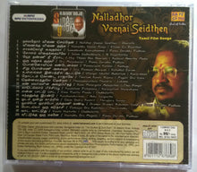 Ilaiyaraaja Sings For You Nalladhor Veenai Seidthen ( Tamil Film Songs )