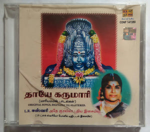 Thaaye Karumaari ( Tamil Devotional songs By L. R. Eswari )