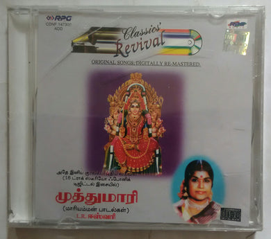 Muthumaari ( Tamil Devotional songs By L. R. Eswari )