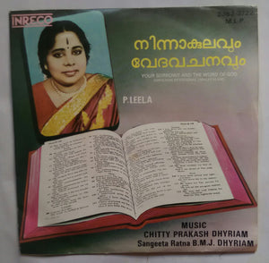 Your Sorrows And The Word Of God ( P. Leela Christian Devotional Malayalam Songs )