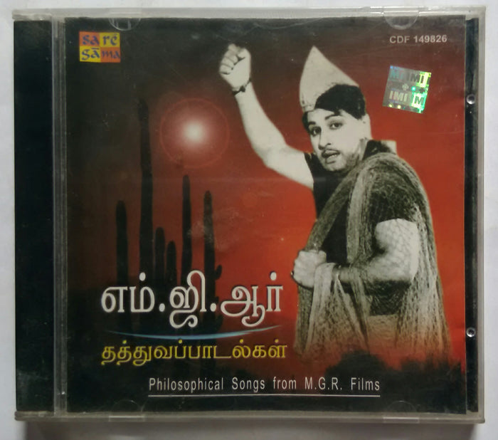 Thathuva Paadalgal - Philosophical Songs From M. G. R. Films