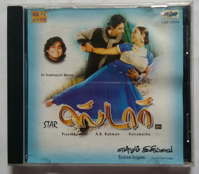 Star / Endrum Iniyavai ( Tamil Film Hits Songs )