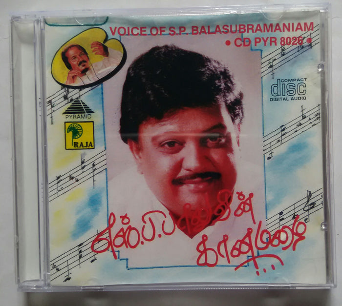 Voice Of S. P. Balasubramaniam ( Music : Ilaiyaraaja )