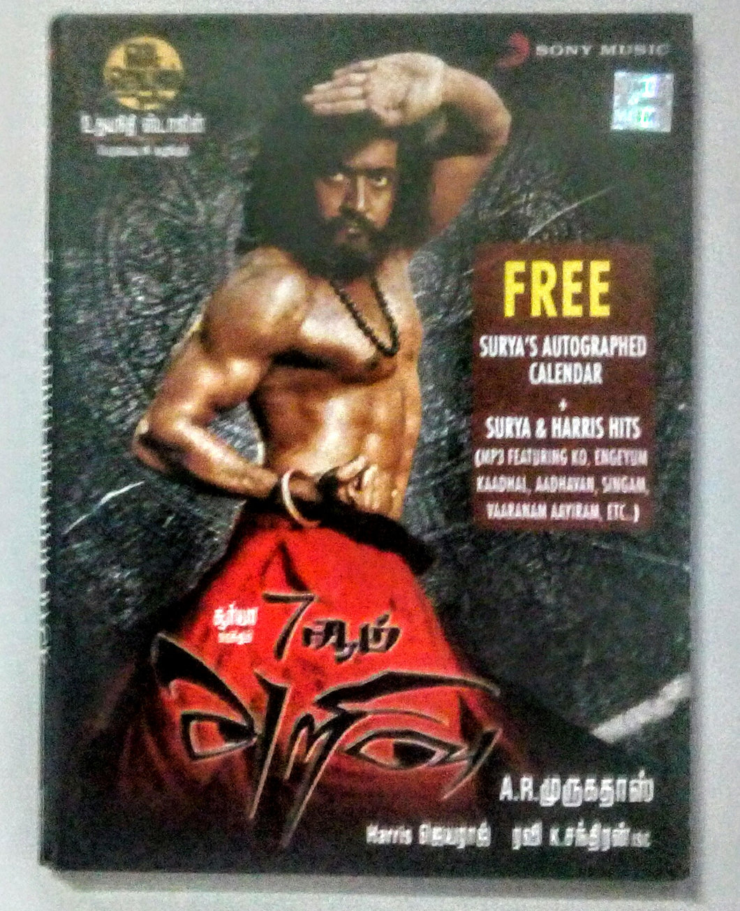 Buy tamil audio cd of 7 Aum Arivu online from avdigitals.com. Harris Jayaraj tamil audio cd.