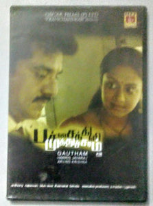 Buy tamil audio cd of Patchai Kili Muthucharam online from avdigitals.com. Harris Jayaraj tamil audio cd.