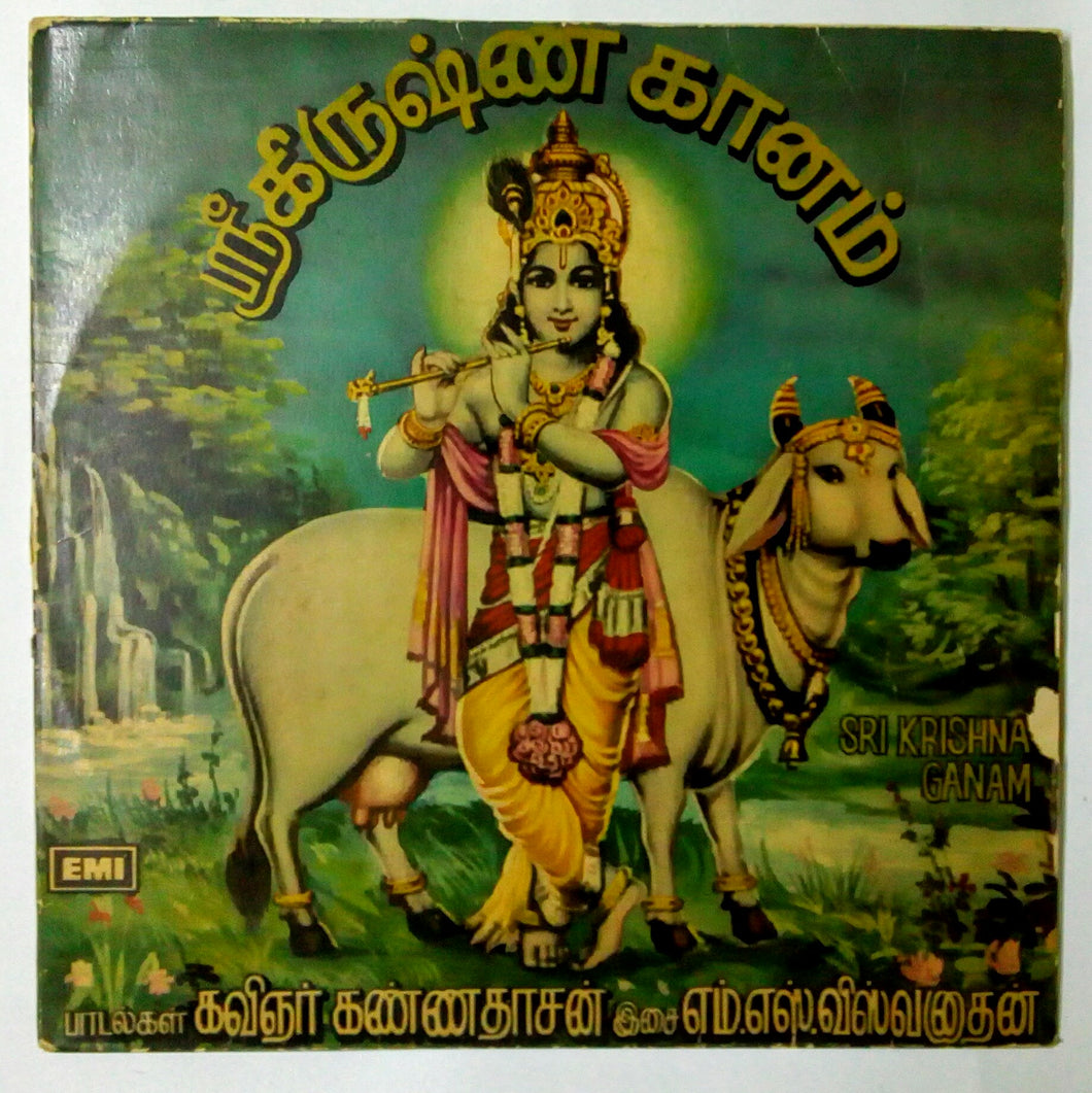 Buy rare EMI vinyl record of Krishna Ganam by MSV online from avdigitals