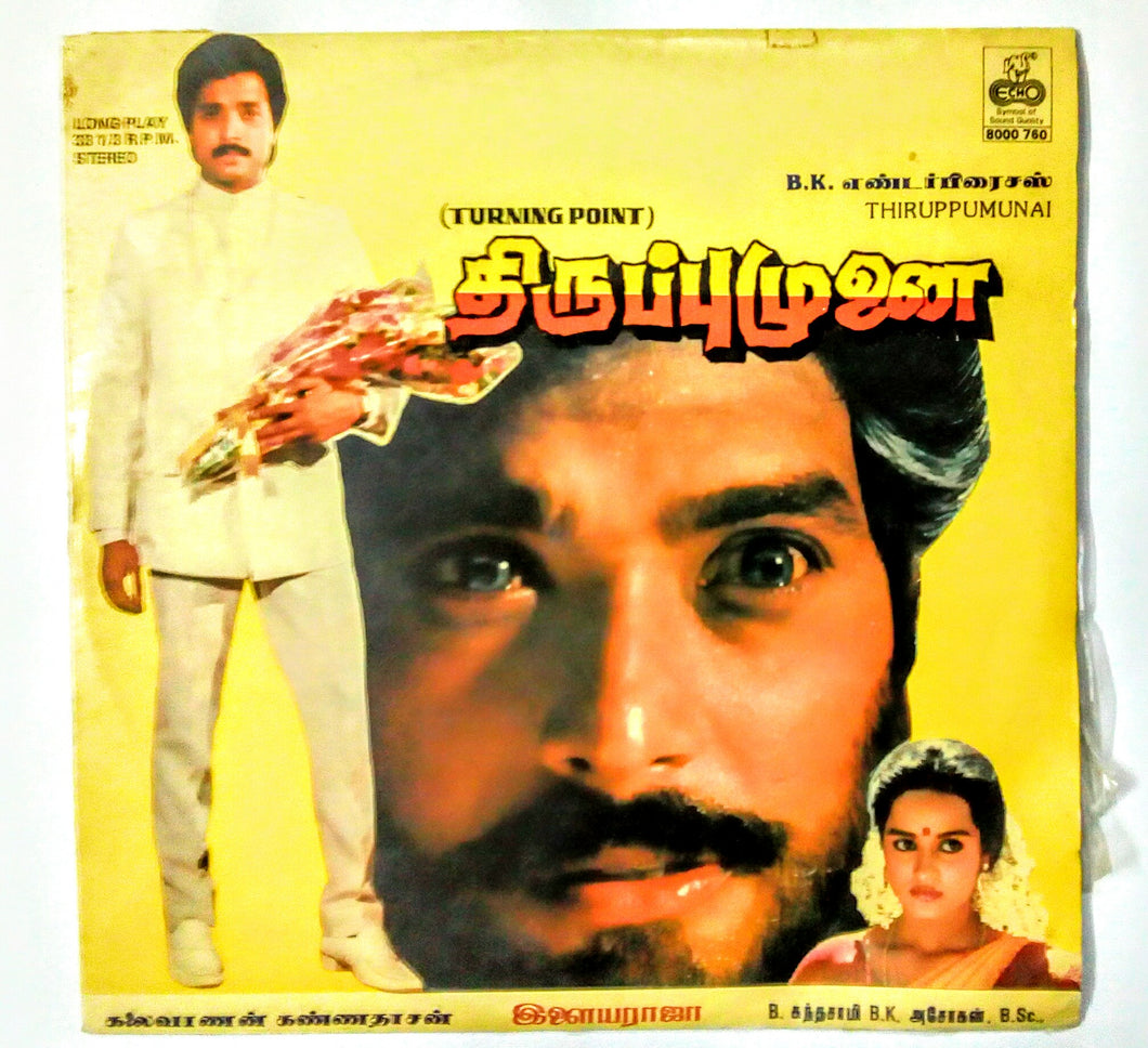 Buy Echo vinyl records of tamil film Thiruppumunai by ilaiyaraaja online from avdigitals.