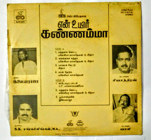 Buy Echo vinyl records of En Uyir Kannamma by ilaiyaraaja online from avdigitals