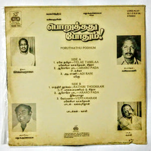 Buy Echo vinyl records of Poruthathu Pothum by ilaiyaraaja online from avdigitals