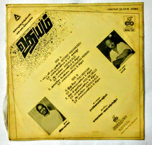 Buy Echo vinyl records of Udhayam by ilaiyaraaja online from avdigitals