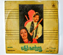 Buy Echo vinyl records of Ethir Kaatru by ilaiyaraaja online from avdigitals