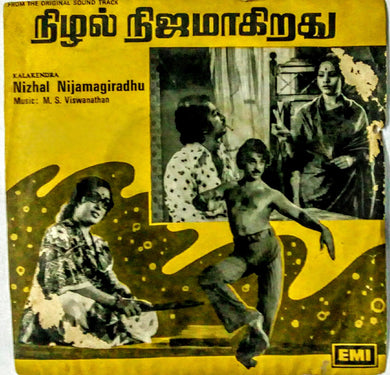 Buy rare EMI vinyl record of Tamil film Nizhal Nijammagiradhu online from avdigitals.in