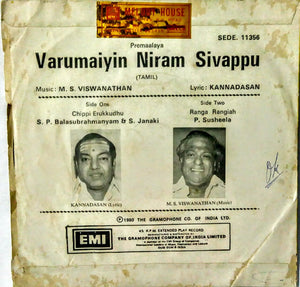 Buy rare EMI vinyl record of Tamil film Varumaiyin Niram Sigappu online from avdigitals.in.