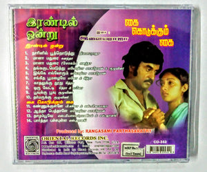 Buy tamil oriental audio cd of Irandil Ondru and Kai Kodukkam Kai online from avdigitals.