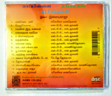 Buy tamil oriental audio cd of Padikathavan, Maapillai and Thangamagan online from avdigitals.com.